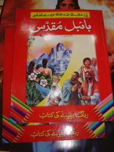 Urdu Christian Coloring Book / A4 size 224 pages [Paperback] by Bible Society