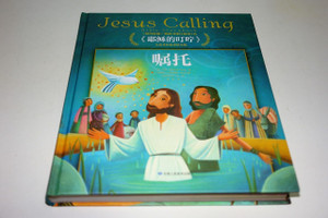Jesus Calling Bible Storybook by Sarah Young / CHINESE EDITION, LARGE FORMAT / 嘱托(儿童圣经故事绘本版)