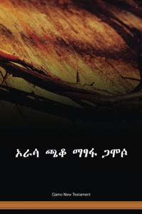 Gamo Language New Testament / ኦራሳ ጫቆ ማፃፋ ጋሞሶ (GMVNT) / Ethiopia