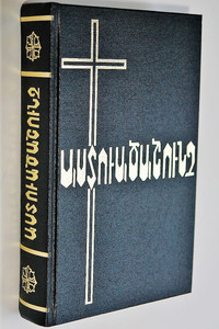 Western Armenian Bible M63 Hardcover Արևմտահայերեն Աստվածաշունչ / This is great for GIFT, a Beautiful Large Bible / Armenia Հայաստան (1903865069)