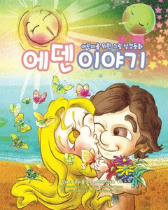 The Story of Eden [Korean Edition]: Children's Picture Bible-Korean Edition (GENESIS - He Loves Us So Much [Korean Edition]) Paperback Choi Young Soon