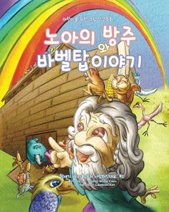 Noah's Ark and The Tower of Babel [Korean Edition]: Children's Picture Bible-Korean Edition (Genesis) (Volume 2) Paperback Choi Young Soon