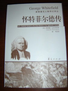 George Whitefield / Translated to Chinese language / Chinese Version
