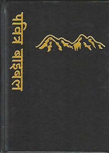 Nepali English Bible KJV / Bilingual Parallel / Imitation Black Leather Cover / Himalaya Design Cover Gold Lettering