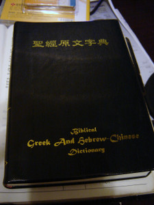 Biblical Greek and Hebrew - Chinese Dictionary / Supplement for the Chinese