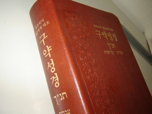 Hebrew - Korean Old Testament / Leather Bound, Golden Edges / Korean