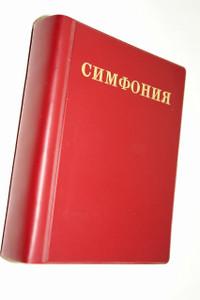 Concordance to the Russian Bible / CCCP Era Print and Edition /  симфония для Русская Библия