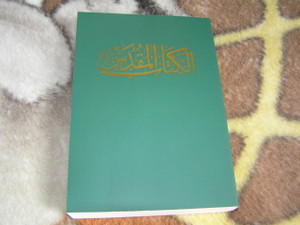 Arabic New Van Dyck Bible / Green 2009 Print [Paperback] by Bible Society