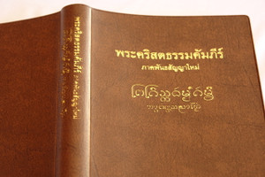 New Testament in Northern Thai Language / Thai Parallel Lanna Script / Thai Tham Script / Thailand Kam Mueang