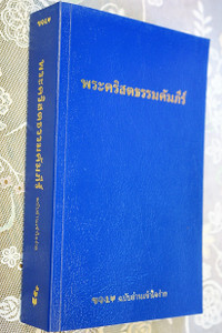 Thai Bible The Easy-to-Read Version (ERV) / Modern Thai Translation / Great Evangelism or Graduation Gift / Thailand ERV-TH