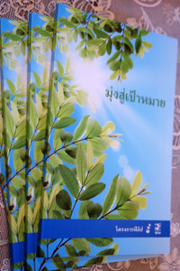Thai Bible Studies, Ready Made for the Learner / Supplement to the Thai ERV Bible / This is great for Thai Believers that desire to study the Word
