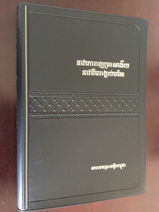 Bunong Language New Testament Text in Khmer Script / CMO 262 / The Mnong language / Minority language of Cambodia Bunong:ឞូន៝ង / នាវកោរាញឞ្រាសងើយនាវតឹមរាង្លាប់មហែ (CMOKHNT) Central Mnong