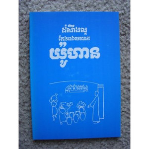 The Gospel According to John in Cambodian / Evangile Selon Jean En Cambodgian