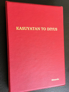 The New Testament in the Agusan Manobo Language as spoken in the provinces of the Caraga Region / KASUYATAN TO DIYUS / Color Illustrations and Maps, Red Cover / Language of the Philippines