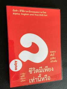 อัลฟ่า :ดีวีดีภาษาอังกฤษและภาษาไทย / The Alpha Course: English and Thai Language Choices DVD Set / 3 DVDs  Writer and Instructor: Nicky Gumbell