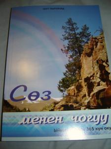 Kyrgyz Bible Studies / 365 studies / in Kyrgyz Language / Kirgiz [Paperback]