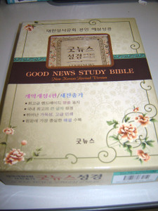 Korean Good News Study Bible / New Korean Revised Verion / Beautiful Leather