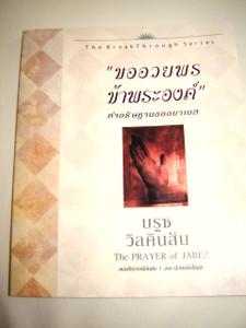The Prayer of Jabez / Thai Translation / Thailand Version / Bruce Wilkinson