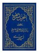 Pashto New Testament - Afghanistan / A pocket-size edition of the 1990 transl...