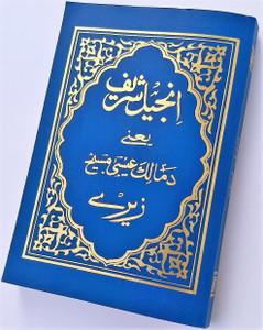 Pashto New Testament - Afghanistan / A pocket-size edition of the 1996 translation / انجيل شريف يعنى د مالک عيسى مسيح زيرى PNT (9789692508617)
