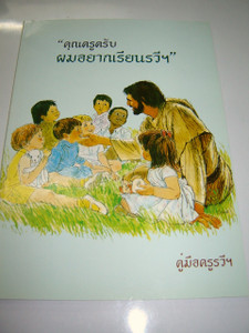 "Thai language TRAINING for Sunday School Teachers / ""Teacher, I want to go"