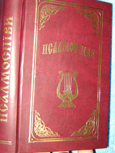 Ukrainian Christian Hymnal Psaltir Songbook / Psalmospivi / more than 1200 songs