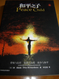 Peace Child [Paperback] by Don Richardson; Zhong yi-ji