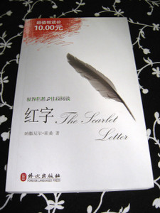 The Scarlet Letter Selections / English - Chinese Bilingual Edition