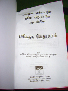 Tamil Bible (South-East India)