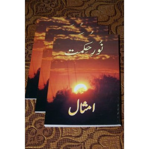 The Book of Proverbs in URDU Language / Proverbs of Solomon / 2008 print