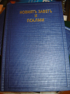 Bulgarian New Testament & Psalms / Novijat Zavet I Pcalmi [Hardcover]