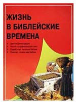 Zhizn v bibleiskie vremena [Paperback] by T. Dauli