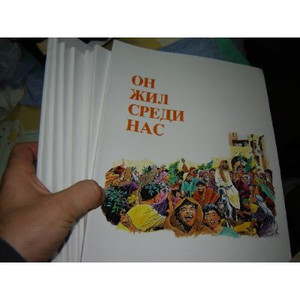 He lived amongst us / On Zsil Sredni Nas / Russian Bible Commicbook on the li...