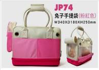 Jolly Carry Bag
