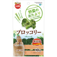 Marukan Freeze Dried Broccoli For Small Animals 10g