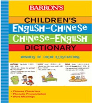 Barron's Children's English-Chinese/Chinese-English Dictionary