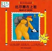 Bear at Work (Chinese_simplified-English)