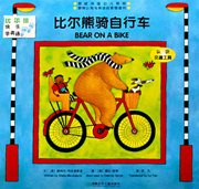 Bear on a Bike (Chinese_simplified-English)