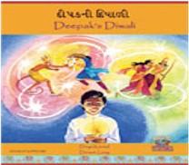 Deepak's Diwali (Hindi-English)