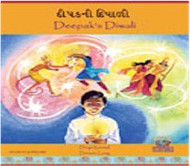 Deepak's Diwali (Arabic-English)