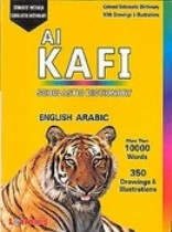 Kafi Scholastic Dictionary (Arabic-English)