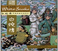 Lady White Snake (Vietnamese-English)