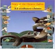 Story of the Chinese Zodiac (Thai-English)
