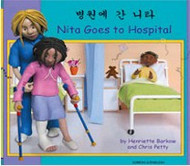 Nita Goes to Hospital (Twi-English)