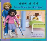 Nita Goes to Hospital (Romanian-English)