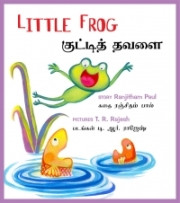 Little Frog (Malayalam-English)