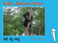 Baby Beboo Bear (Telugu-English)