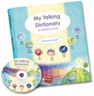 My Talking Dictionary: Book and CD ROM (French-English)