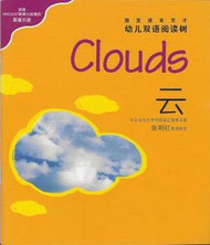 Clouds & Sunshine (Chinese_simplified-English)