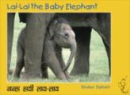 Lai-Lai The Baby Elephant (Marathi-English)